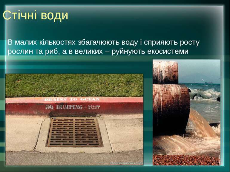 В малих кількостях збагачюють воду і сприяють росту рослин та риб, а в велики...