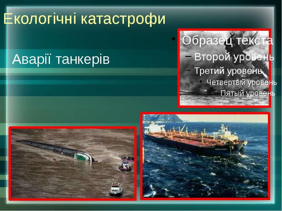 Аварії танкерів Екологічні катастрофи