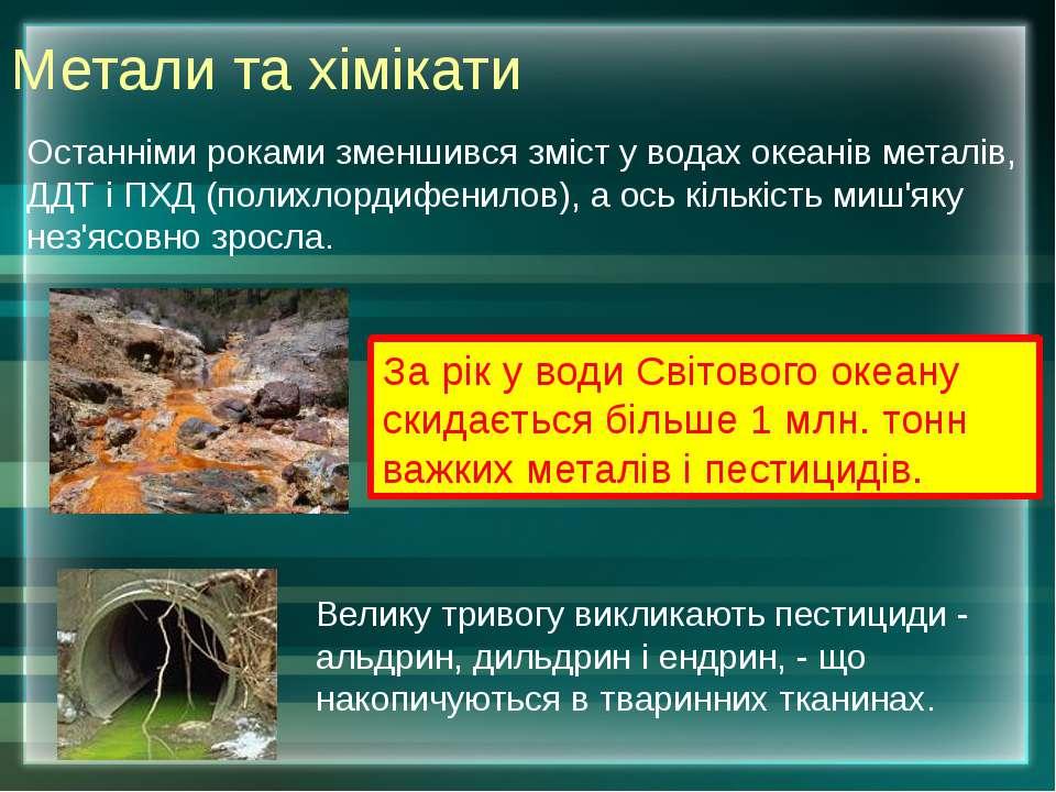 Останніми роками зменшився зміст у водах океанів металів, ДДТ і ПХД (полихлор...
