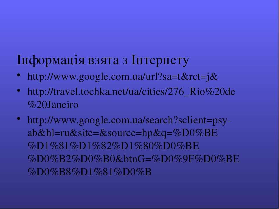 Інформація взята з Інтернету http://www.google.com.ua/url?sa=t&rct=j& http://...