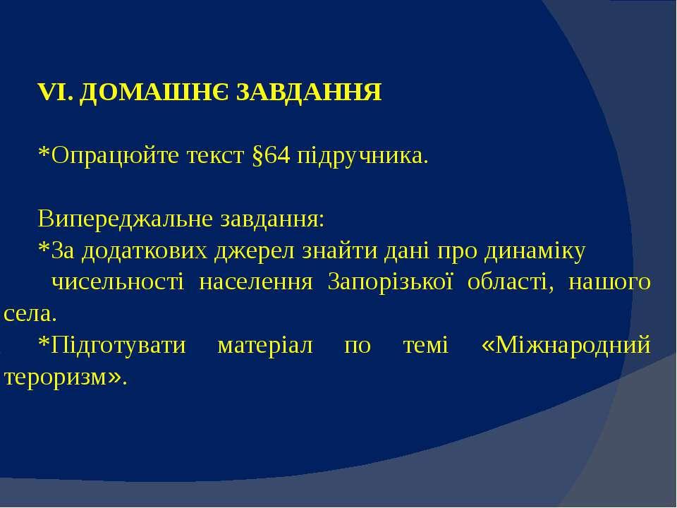 VІ. ДОМАШНЄ ЗАВДАННЯ *Опрацюйте текст §64 підручника. Випереджальне завдання:...
