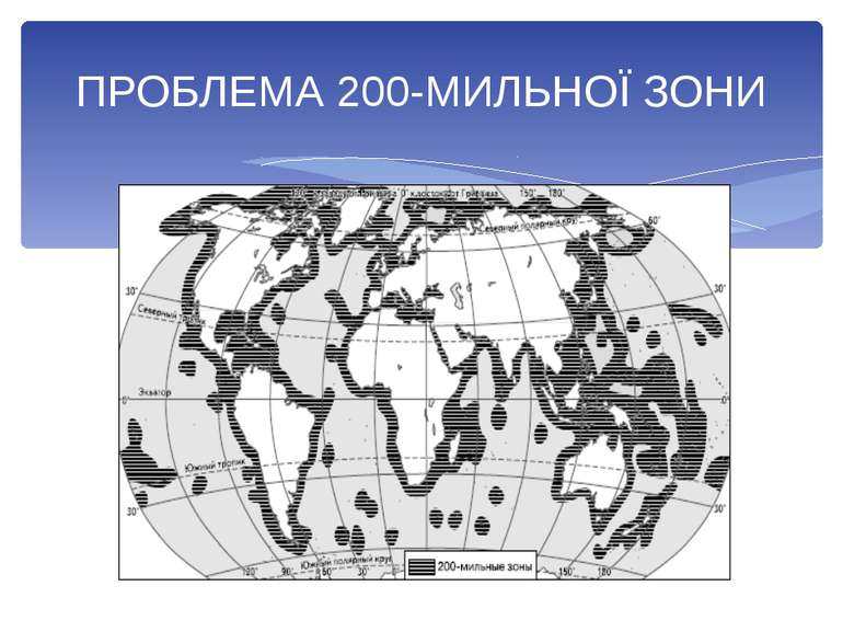 ПРОБЛЕМА 200-МИЛЬНОЇ ЗОНИ