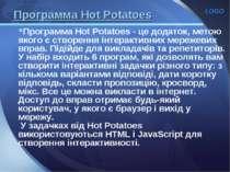 Программа Hot Potatoes Программа Hot Potatoes - це додаток, метою якого є ств...