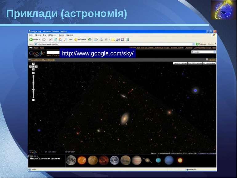 http://www.google.com/sky/ Приклади (астрономія) LOGO