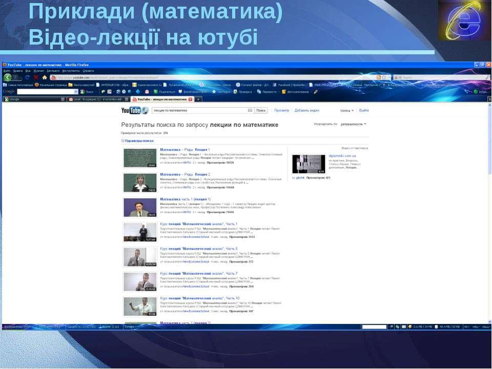 Приклади (математика) Відео-лекції на ютубі LOGO