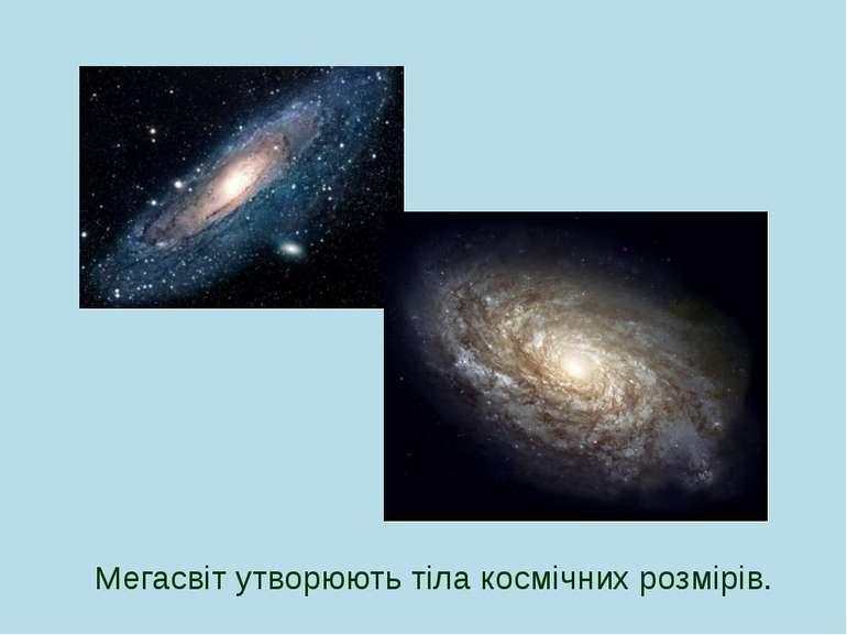 Мегасвіт утворюють тіла космічних розмірів.