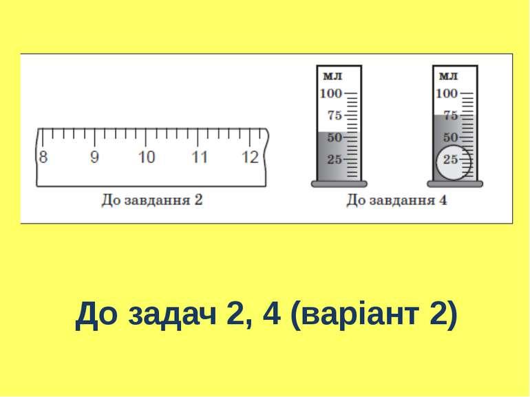 До задач 2, 4 (варіант 2)