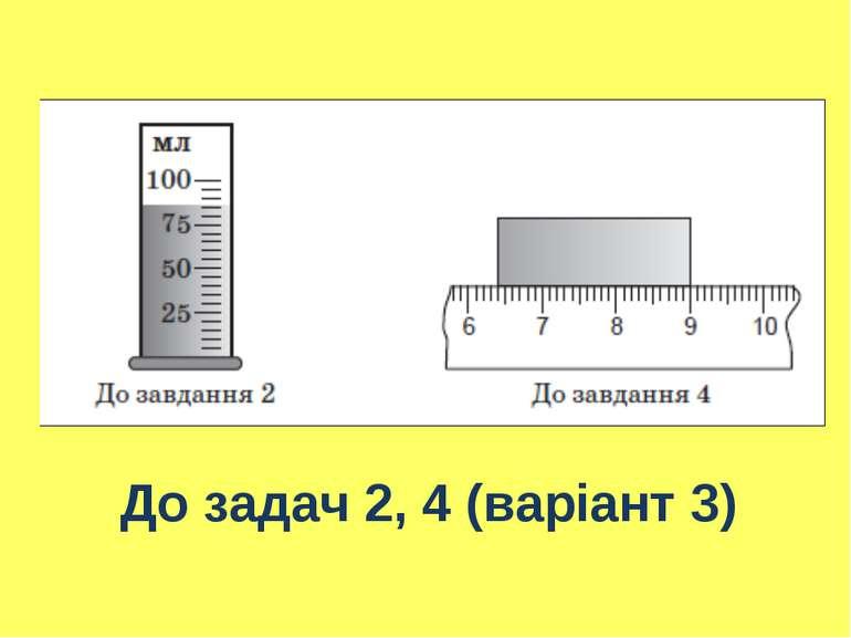 До задач 2, 4 (варіант 3)