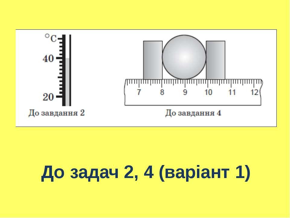 До задач 2, 4 (варіант 1)