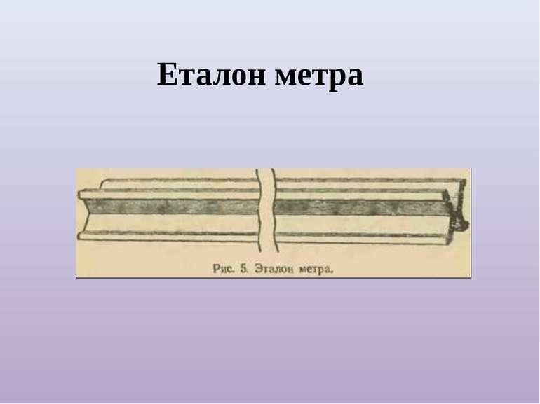 Еталон метра