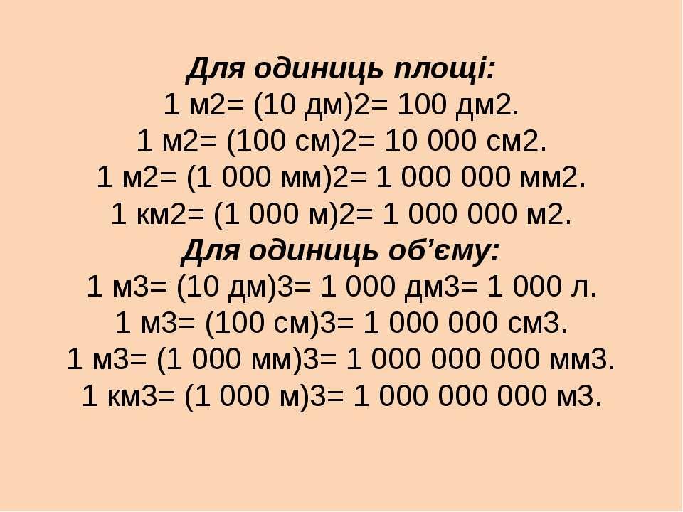 Для одиниць площі: 1 м2= (10 дм)2= 100 дм2. 1 м2= (100 см)2= 10 000 см2. 1 м2...