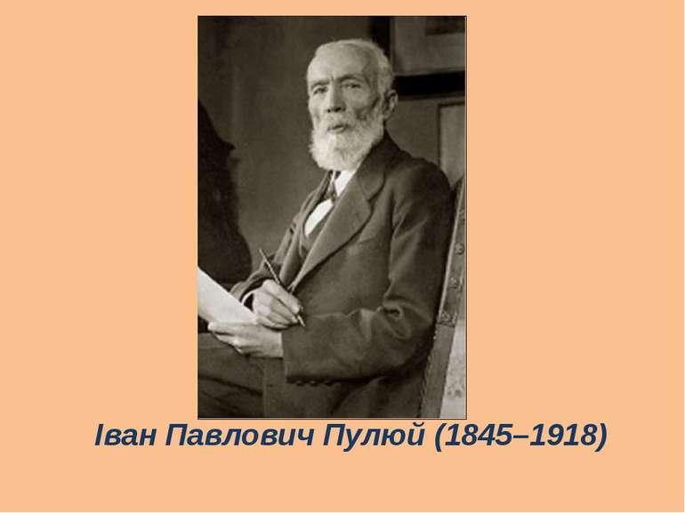 Іван Павлович Пулюй (1845–1918)