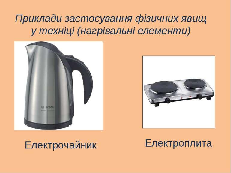 Приклади застосування фізичних явищ у техніці (нагрівальні елементи) Електроп...