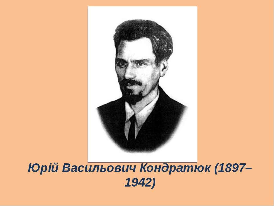 Юрій Васильович Кондратюк (1897–1942)
