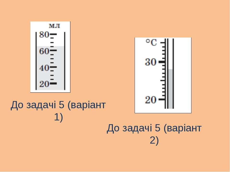 До задачі 5 (варіант 2) До задачі 5 (варіант 1)