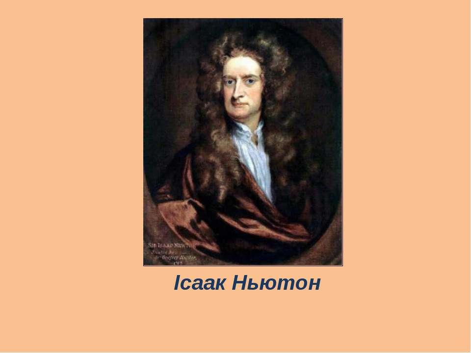 Ісаак Ньютон