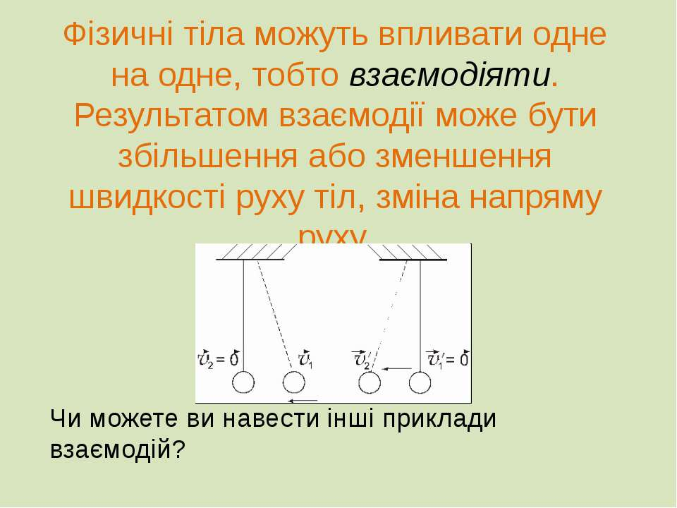 Фізичні тіла можуть впливати одне на одне, тобто взаємодіяти. Результатом вза...