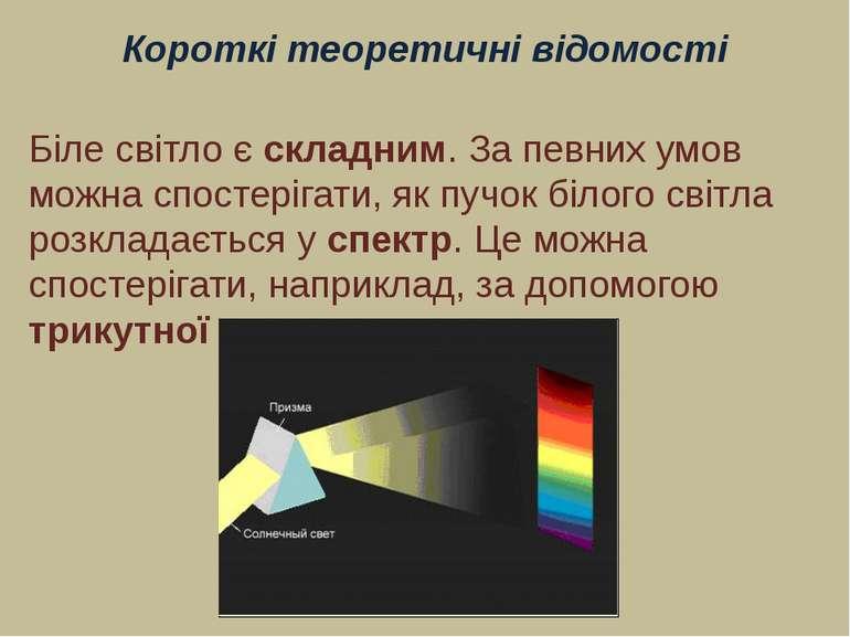 Короткі теоретичні відомості Біле світло є складним. За певних умов можна спо...