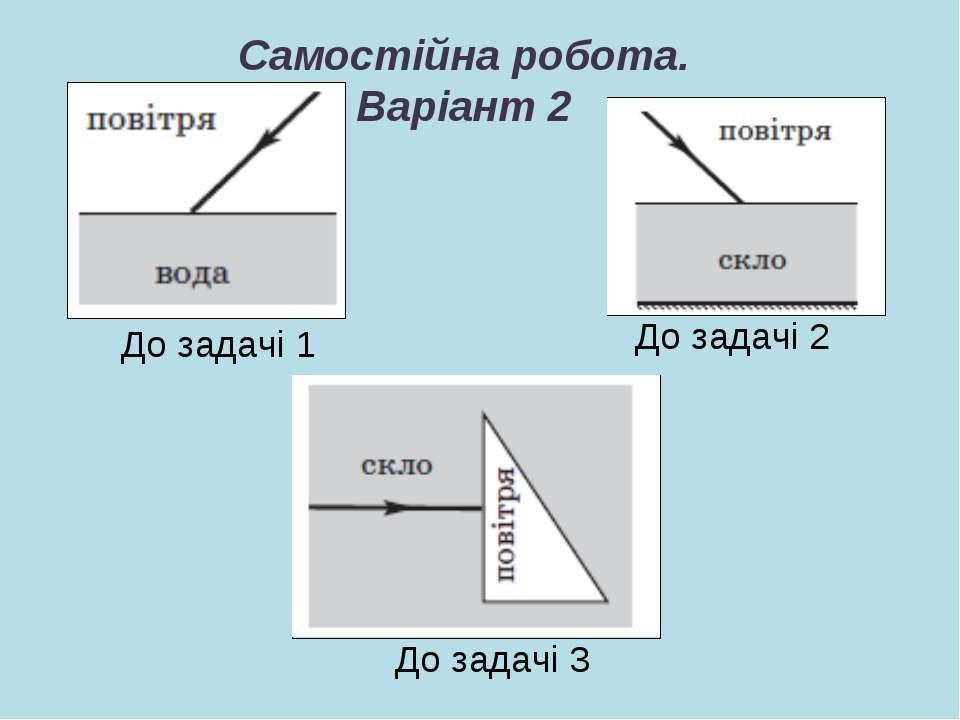 До задачі 1 До задачі 2 До задачі 3 Самостійна робота. Варіант 2