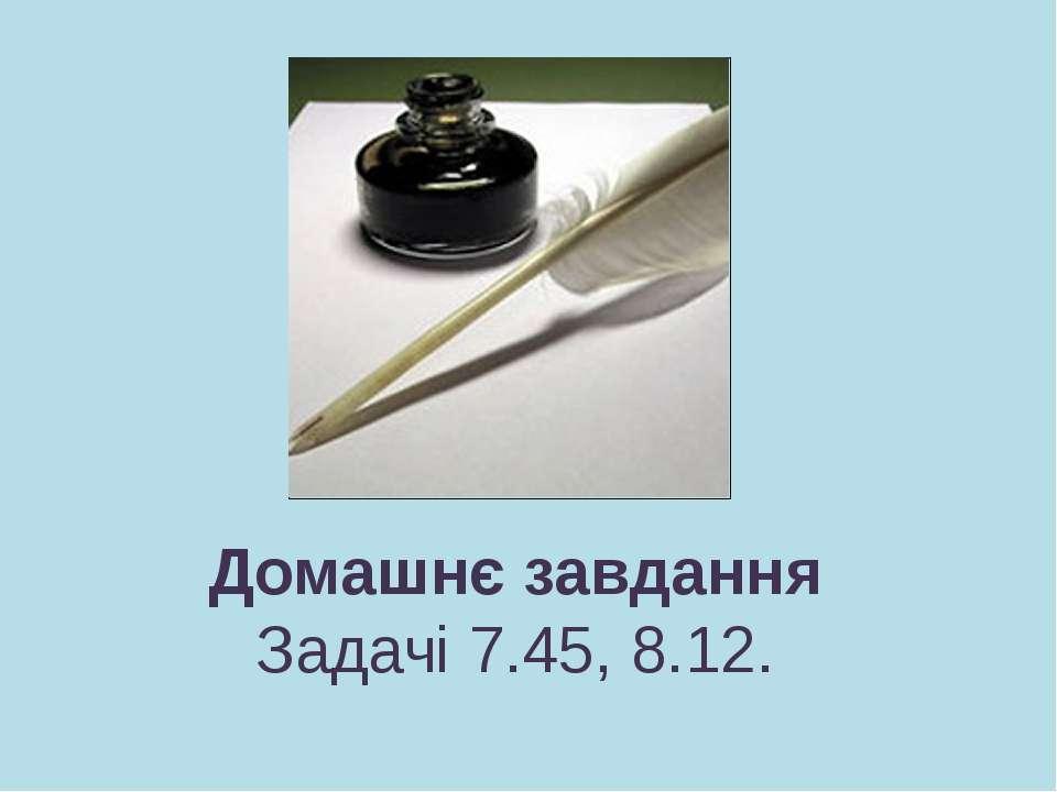 Домашнє завдання Задачі 7.45, 8.12.