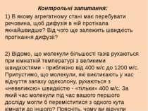 Контрольні запитання: 1) В якому агрегатному стані має перебувати речовина, щ...