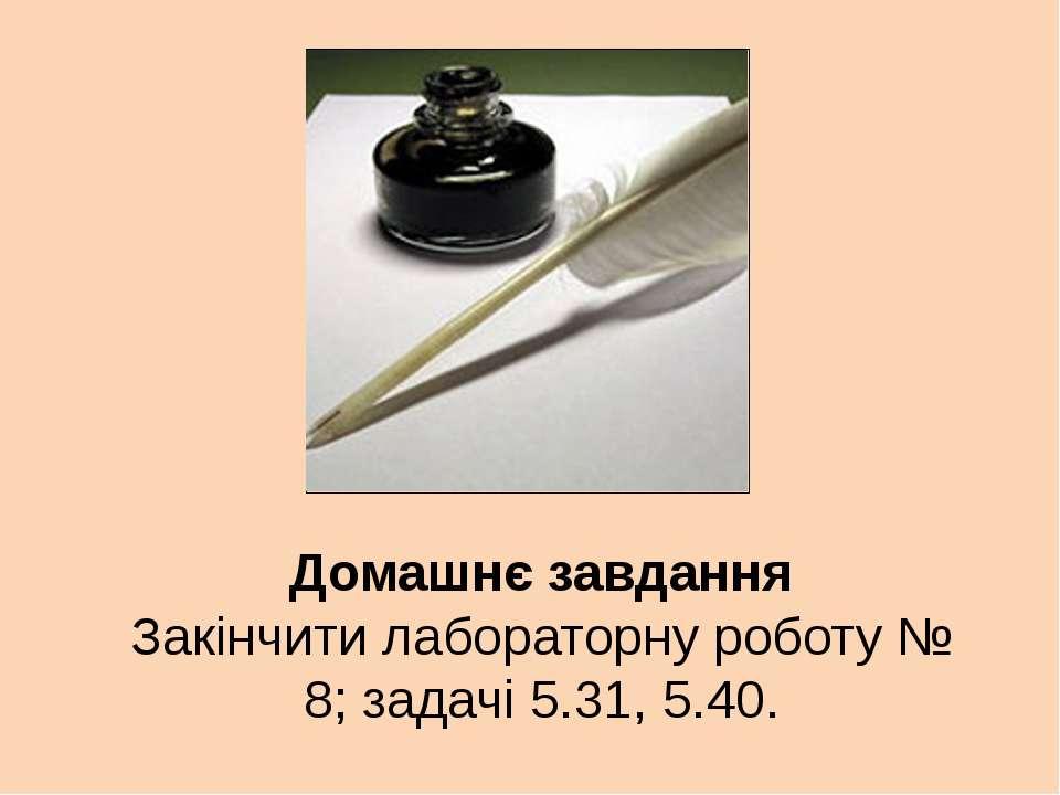 Домашнє завдання Закінчити лабораторну роботу № 8; задачі 5.31, 5.40.