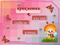 прикметник кислий співали котик http://lorochkapogonec.ucoz.ru