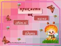 світлі мама йдуть прикметник http://lorochkapogonec.ucoz.ru