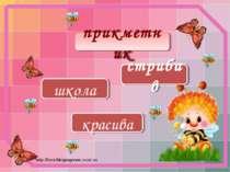 прикметник красива школа стрибав http://lorochkapogonec.ucoz.ru