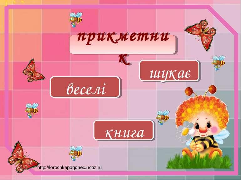 прикметник веселі шукає книга http://lorochkapogonec.ucoz.ru