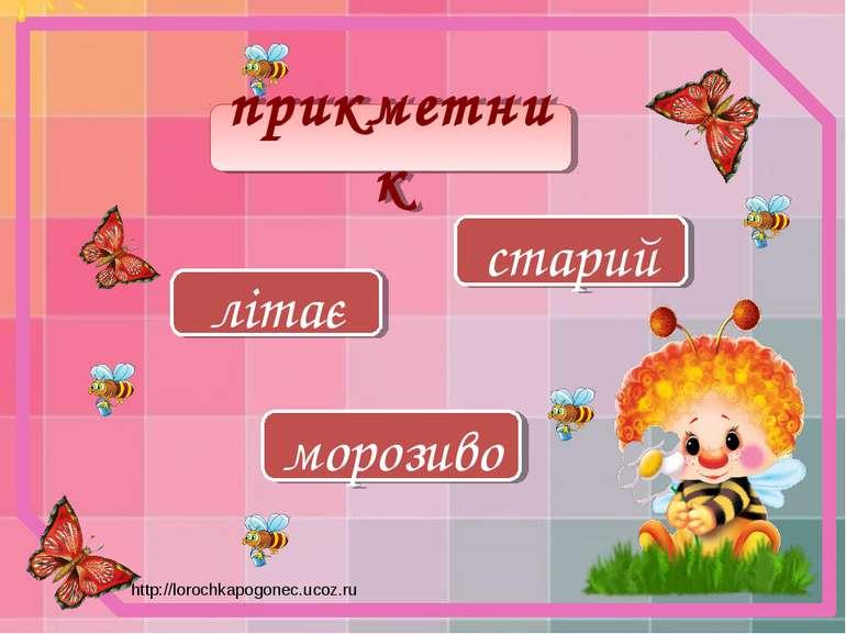 прикметник старий літає морозиво http://lorochkapogonec.ucoz.ru
