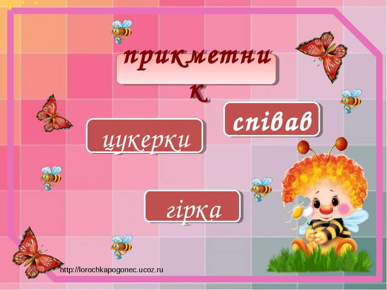 прикметник гірка цукерки співав http://lorochkapogonec.ucoz.ru