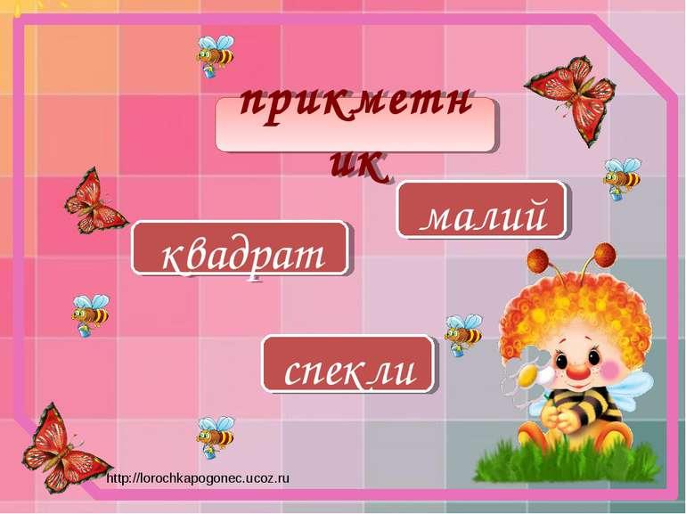 малий квадрат спекли прикметник http://lorochkapogonec.ucoz.ru