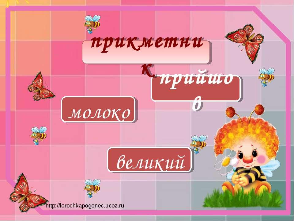 великий молоко прийшов прикметник http://lorochkapogonec.ucoz.ru
