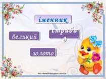 іменник золото великий стрибав http://lorochkapogonec.ucoz.ru
