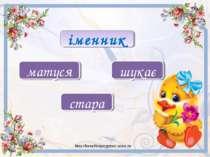 іменник матуся шукає стара http://lorochkapogonec.ucoz.ru