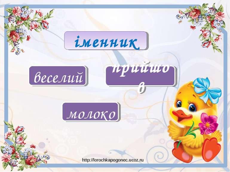 молоко веселий прийшов іменник http://lorochkapogonec.ucoz.ru