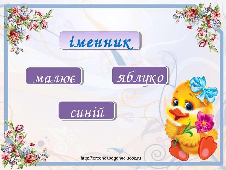 іменник яблуко малює синій http://lorochkapogonec.ucoz.ru