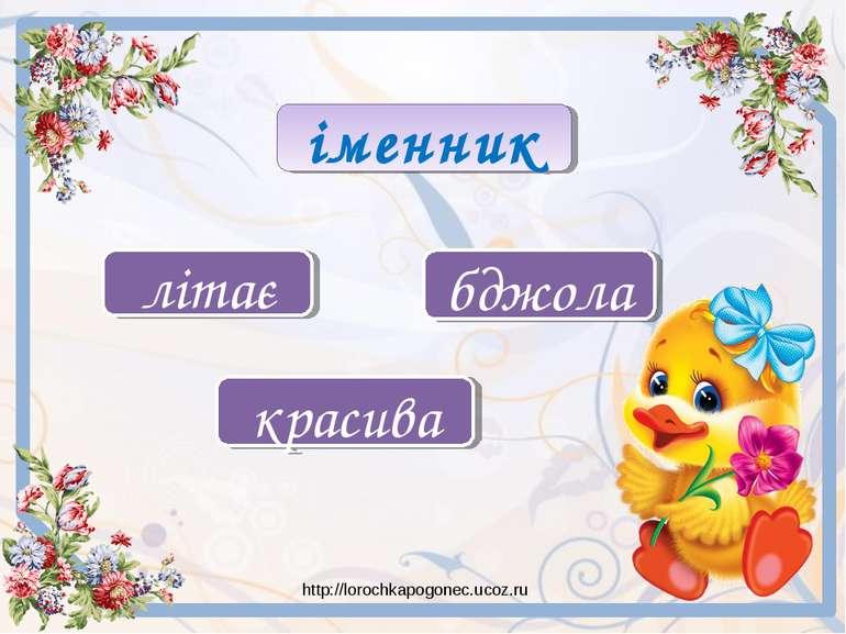 іменник бджола літає красива http://lorochkapogonec.ucoz.ru