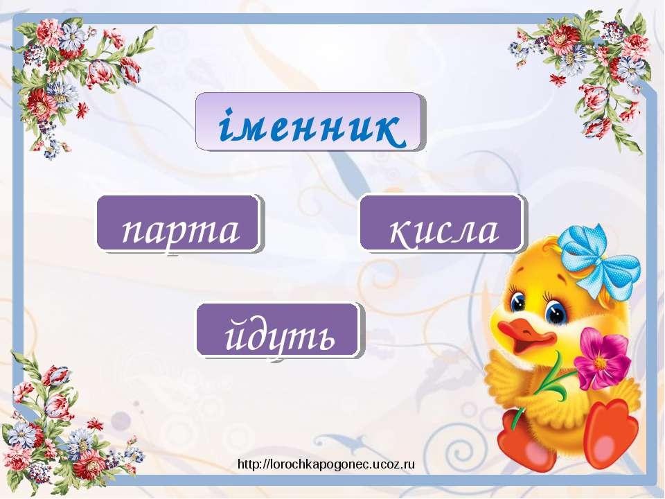 парта кисла йдуть іменник http://lorochkapogonec.ucoz.ru