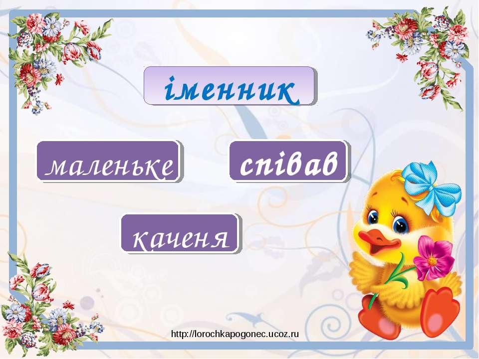 іменник каченя маленьке співав http://lorochkapogonec.ucoz.ru