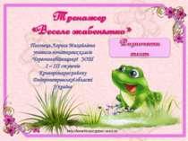 http://lorochkapogonec.ucoz.ru