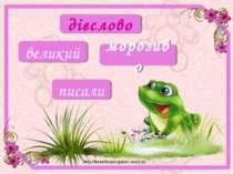 дієслово писали великий морозиво http://lorochkapogonec.ucoz.ru