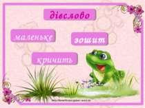 дієслово кричить маленьке зошит http://lorochkapogonec.ucoz.ru