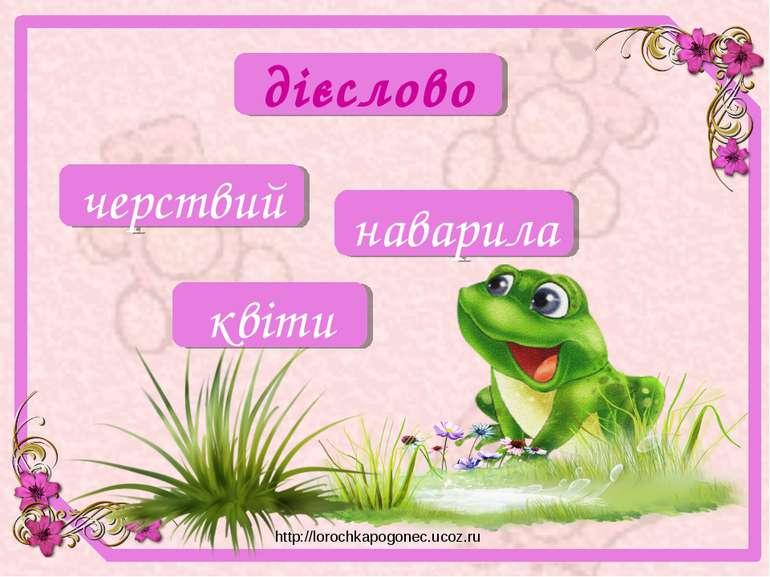 наварила черствий квіти дієслово http://lorochkapogonec.ucoz.ru
