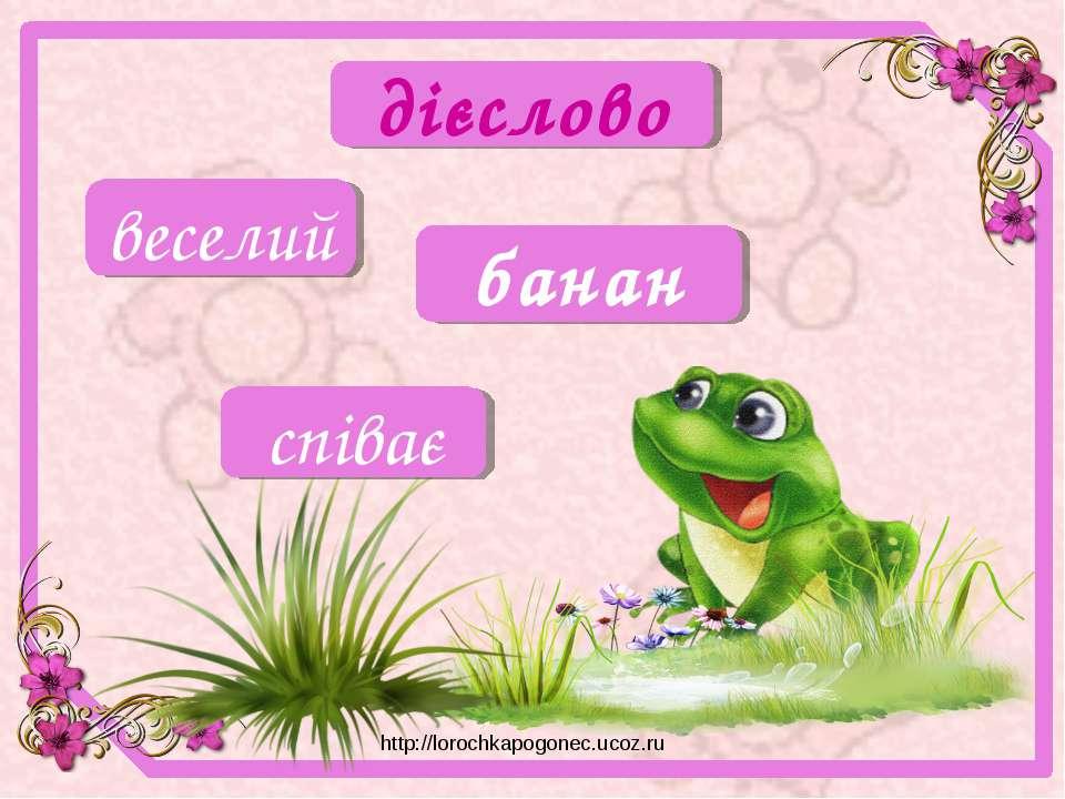 співає веселий банан дієслово http://lorochkapogonec.ucoz.ru