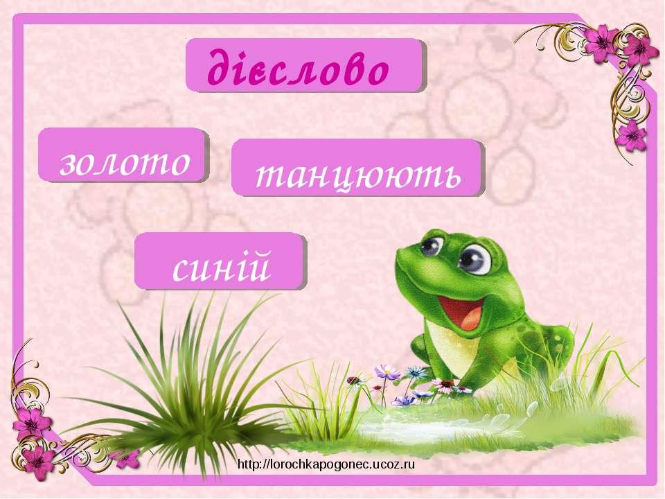дієслово танцюють золото синій http://lorochkapogonec.ucoz.ru