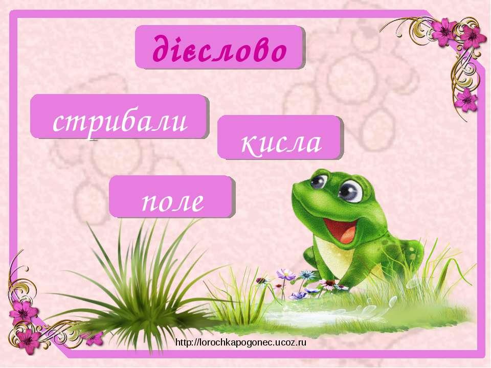 стрибали кисла поле дієслово http://lorochkapogonec.ucoz.ru