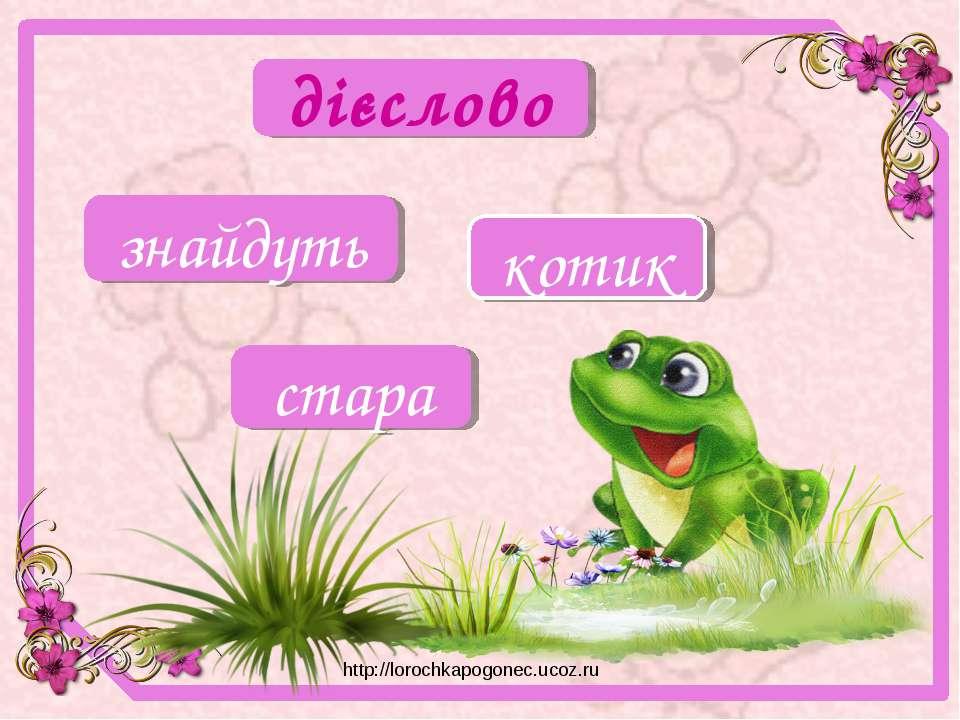 дієслово знайдуть котик стара http://lorochkapogonec.ucoz.ru