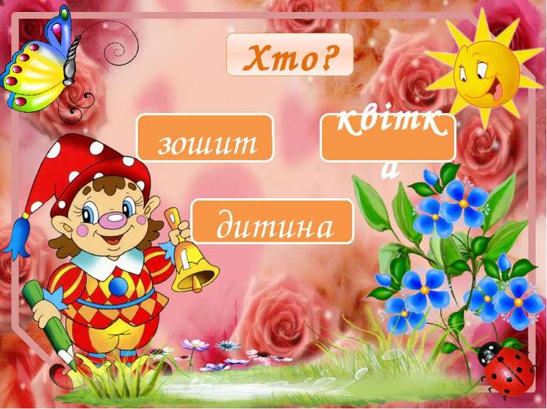 Хто? дитина зошит квітка